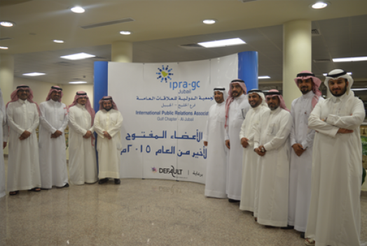 Annual Meeting for The International PR. Association - Gulf branch - Jubail 2015
